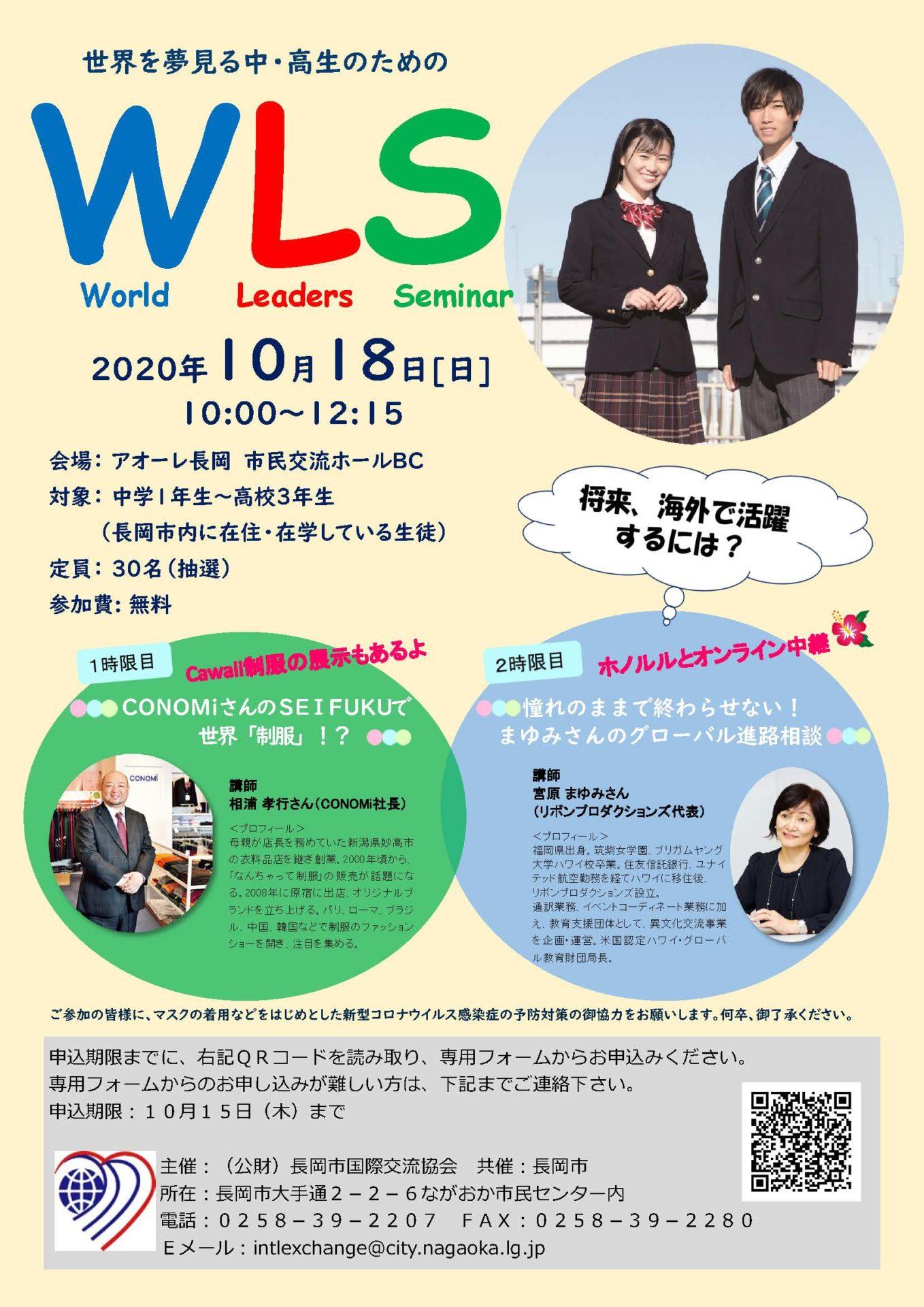 ワールド・リーダーズ・セミナー